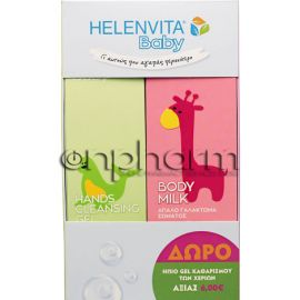 Helenvita Baby Promo Body Milk 200ml + ΔΩΡΟ Hands Cleansing Gel 200ml